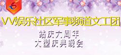 VV站庆六周年军事频道文工团大型庆典晚会