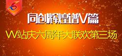 同创辉煌谱V篇_VV站庆六周年大联欢第三场