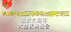 VV站庆六周年网络电台聊吧专区大型庆典晚会