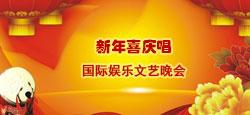 新年喜庆唱-国际娱乐文艺晚会