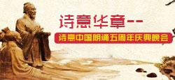 诗意华章------诗意中国朗诵五周年庆典晚会