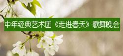 中年经典艺术团《走进春天》大型歌舞晚会