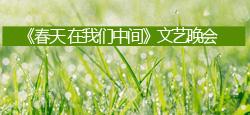 《春天 在我们中间》大型文艺晚会