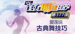 【官方明星教学】第377课《爱莲说》古典舞技巧