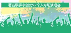 著名歌手李剑武VV个人专场演唱会