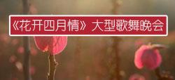 《花开四月情》大型歌舞晚会