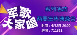 军歌大家唱系列活动两周年庆典晚会