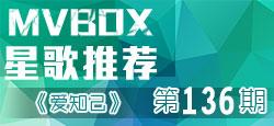 【MVBOX星歌推荐】第136期