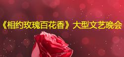 《相约玫瑰百花香》大型文艺晚会