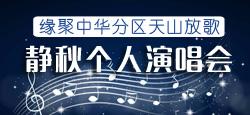 缘聚中华分区天山放歌静秋个人演唱会