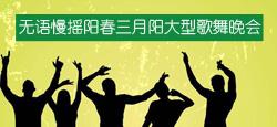 无语慢摇阳春三月阳大型歌舞晚会