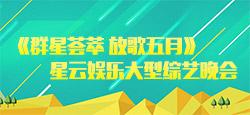 《群星荟萃 放歌五月》星云娱乐大型综艺晚会