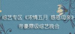 《浓情五月 感恩母亲》帝豪鼎级综艺晚会