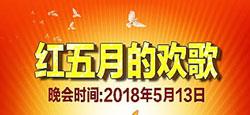 红五月的欢歌大型文艺晚会