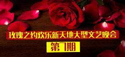 玫瑰之约欢乐新天地大型文艺晚会第7期