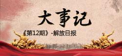 《大事记》第12期:解放日报创刊