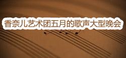 香奈儿艺术团五月的歌声大型晚会