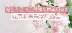 综艺专区《五月鲜花赞美母亲》威尼斯声乐学院晚会