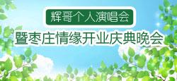 輝哥個人演唱會暨棗莊情緣開業慶典晚會