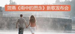 贺燕《雨中的思念》新歌发布会