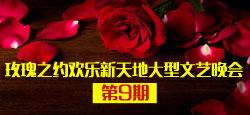 玫瑰之约欢乐新天地大型文艺晚会第9期
