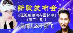 吴情儿&于程飞《孤孤单单留在回忆里》新歌发布会