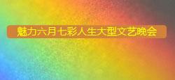 魅力六月七彩人生大型文艺晚会