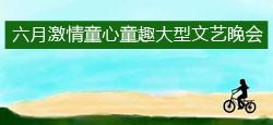 六月激情童心童趣大型文艺晚会
