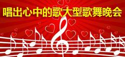 唱出心中的歌大型歌舞晚会