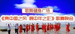 歌舞健身广场《亮中国之风 展中年之彩》歌舞晚会