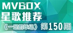 【MVBOX星歌推荐】第150期