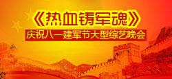 《热血铸军魂》庆祝八一建军节大型综艺晚会