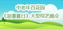 中老年百花园《浪漫夏日》大型综艺晚会