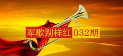 《军歌别样红032期》铁血一军艺术团八一特别节目