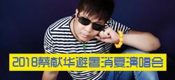 2018蔡獻華避暑消夏演唱會