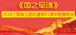 《国之军魂》2018三军独立团庆建军91周年歌舞晚会