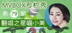 【MVBOX专栏秀】第79期:翻唱之星喵小美