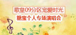 歌皇09分區寵愛時光糖寶個人專場演唱會