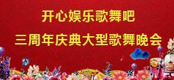 开心娱乐歌舞吧三周年庆典大型歌舞晚会