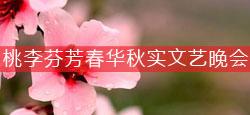 桃李芬芳春华秋实文艺晚会