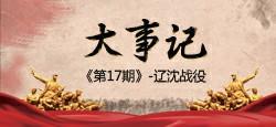 【大事记】第17期:辽沈战役