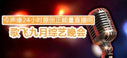 今声缘24小时原创正能量直播间歌飞九月综艺晚会
