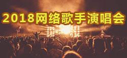 2018網絡歌手演唱會