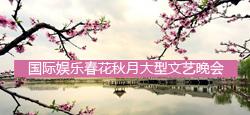 国际娱乐春花秋月大型文艺晚会