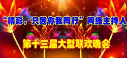 """2018年""""精彩 只因你我同行""""网络主持人第13届晚会"""