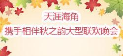 天涯海角携手相伴秋之韵大型联欢晚会