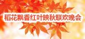 稻花飘香红叶映秋联欢晚会