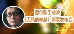 原创歌手凌波《无私的奉献》新歌发布会