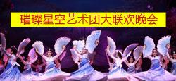璀璨星空艺术团大联欢晚会
