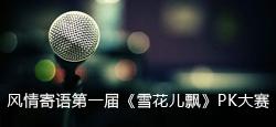 风情寄语第一届《雪花儿飘》PK大赛